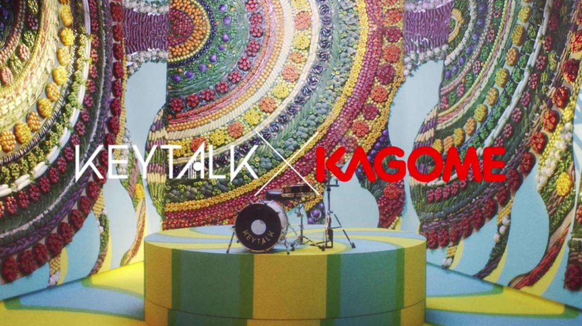 kagome-keytalk