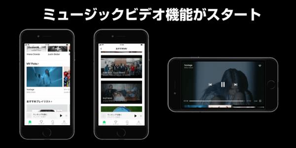 Line music video