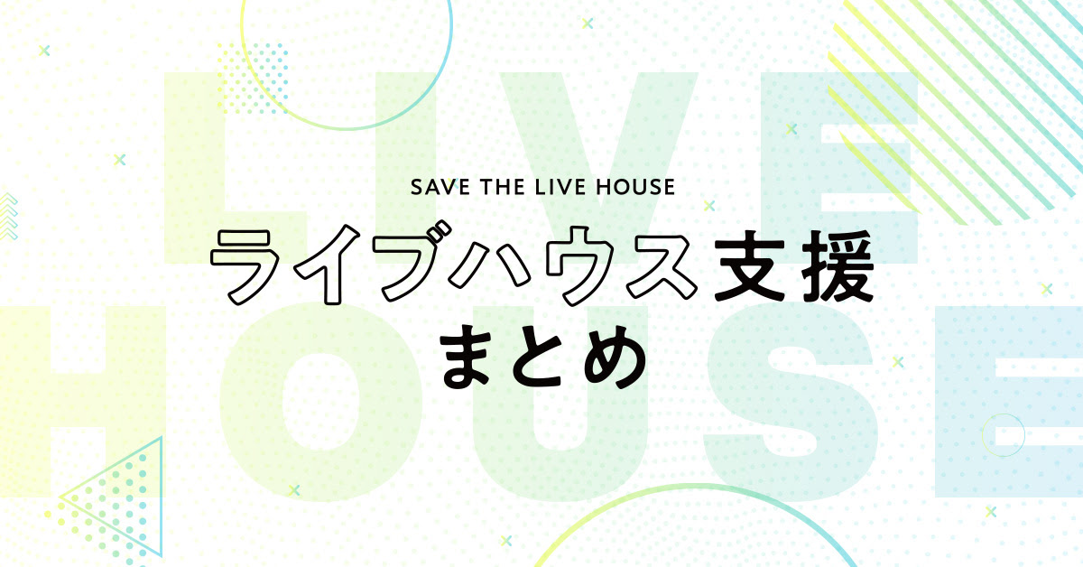 Livehouse support