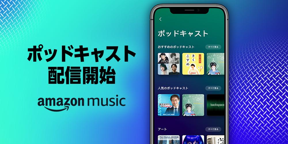 Amazom music podcast top