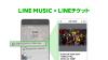 「LINE MUSIC」と「LINEチケット」によるサービス連携がスタート、音楽を楽しみながらライブチケットの購入が可能に