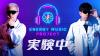"""ウォンテッドリーの """"ENERGY MUSIC PROJECT"""" からm-floによる試作曲が公開、さらに3組のアーティストが参加へ"""