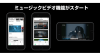 LINE MUSIC、ミュージックビデオ機能をスタート ライブ映像やフェスなどの独占コンテンツ配信も
